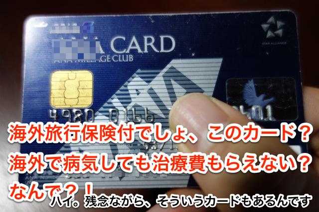海外旅行保険付帯でしょ、このカード?海外で病気しても治療費もらえない?なんで?