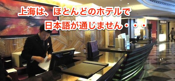日本語がわからない上海ビジネスホテルのイメージ画像