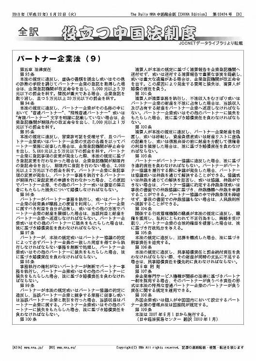 The Daily NNA 中国総合版サンプル
